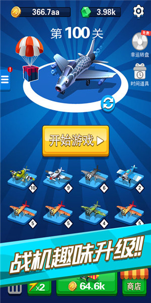 疯狂造飞机手机版下载
