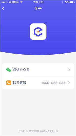 易惠付app官方版