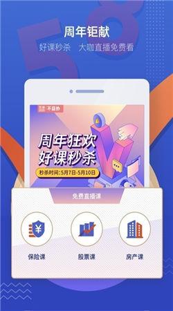 890新商学app