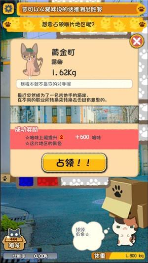 吃货萌猫战记中文版下载