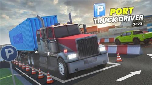 港口卡车司机停车中文版下载