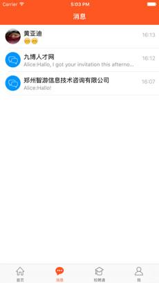 河南就业网app下载