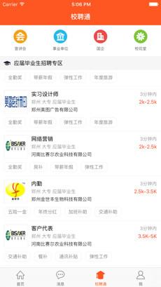 河南就业网app