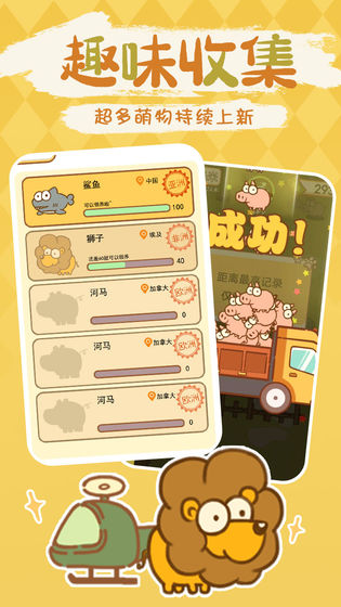 动物园模拟器中文版下载