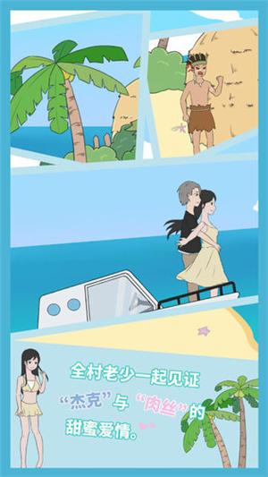 求婚是不可能成功的游戏下载