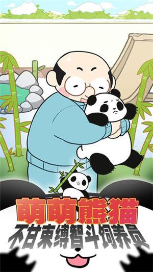 熊猫永不为奴再见饲养员破解版下载
