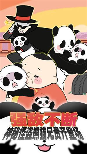熊猫永不为奴再见饲养员破解版下载 熊猫永不为奴再见饲养员完整版
