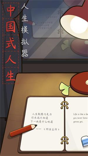人生模拟器中国式人生破解版
