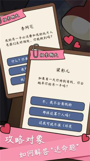 人生模拟器中国式人生最新版