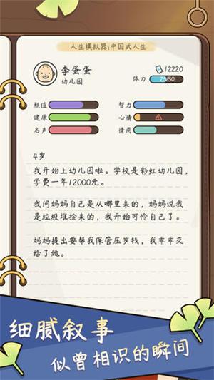 人生模拟器中国式人生破解版下载