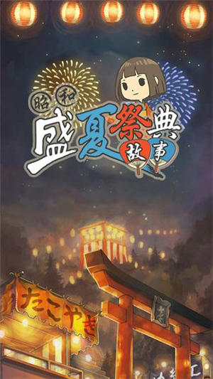 昭和盛夏祭典故事中文版