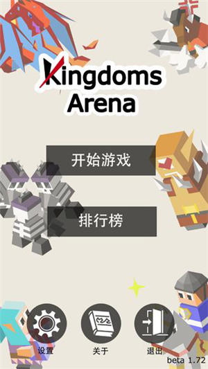 王国竞技场中文版