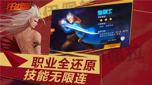 狂战觉醒极光之剑官网版