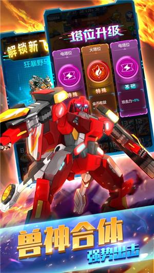爆裂飞车机甲英雄ios版