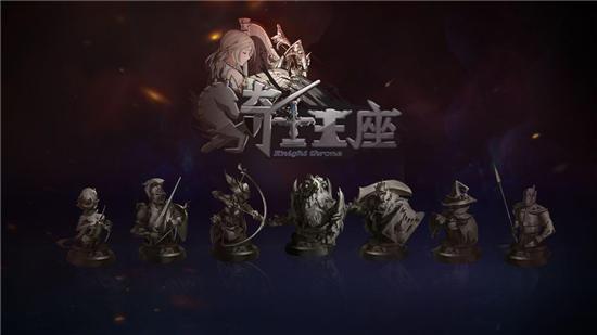 骑士王座游戏下载