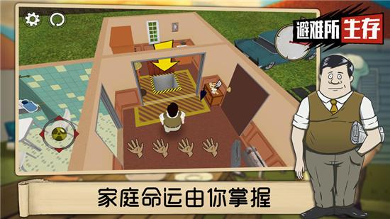 避难所生存中文版下载