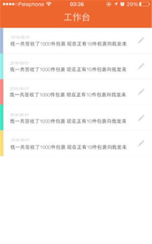 网维管家app