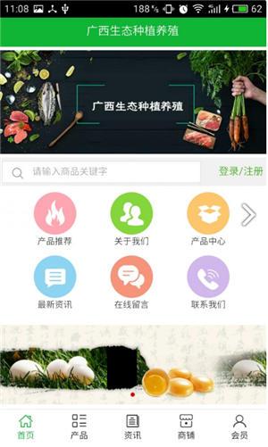 广西种植养殖网官网
