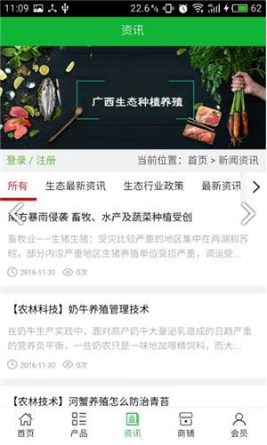 广西种植养殖网官网下载