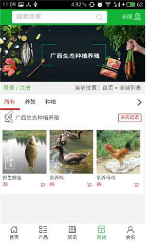 广西种植养殖网app