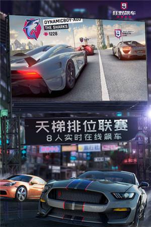 公路急速狂飙官方安卓版下载