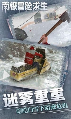 南极冒险逃生手机版下载