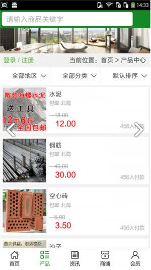 广西装饰建材网app下载