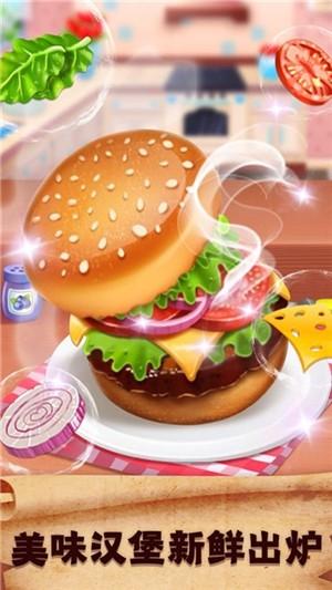 汉堡小能手手机官方版