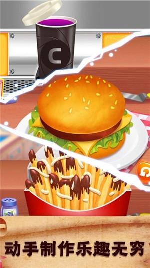 汉堡小能手官方手机版下载