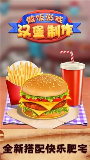 汉堡小能手手机官方版下载