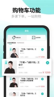 斯尔教育app