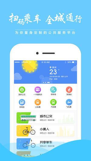 泉州泉城通app下载