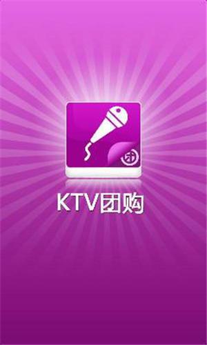 团购KTV安卓版下载