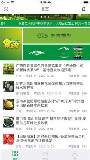 惠民社区安卓最新版