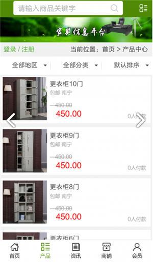 家具信息网app官方下载