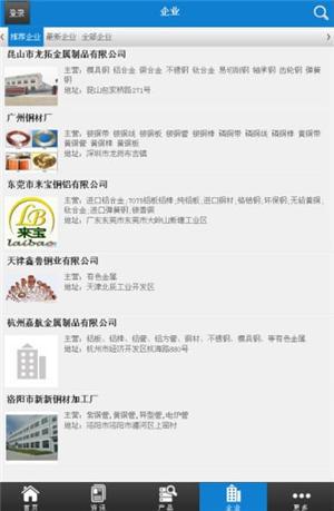 中国铜材网手机版