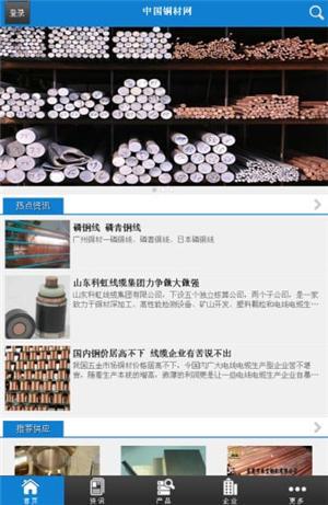 中国铜材网手机版下载