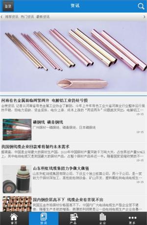 中国铜材网官方app下载