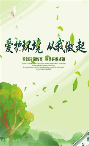 中国环境监测app下载