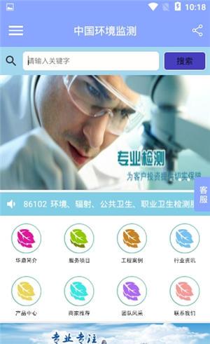 中国环境监测安卓版