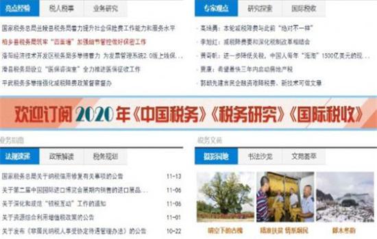 中国地税app官网下载