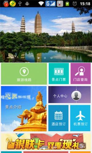 湖北旅游平台网手机版