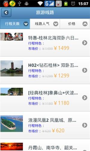 湖北旅游平台网app下载