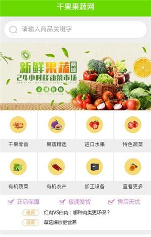 干果果蔬网app最新版下载