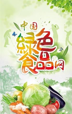中国绿色食品网官网版