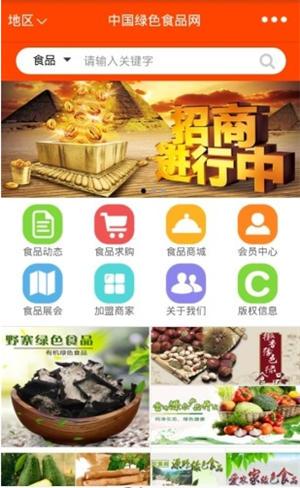中国绿色食品网app下载