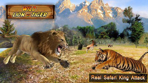 狮虎大战游戏中文版下载