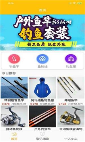 渔具商城官网版