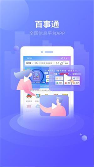 百事通官网app下载