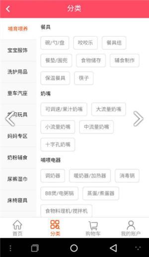 婴淘驿站app下载
